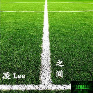 凌Lee之间Vol.12:回归欧洲足球,说好的控制时间呢……
