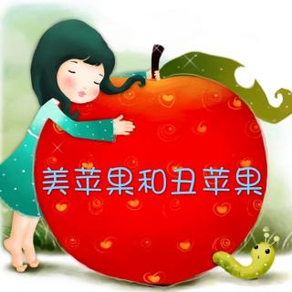 飞飞老师讲故事:《美苹果和丑苹果》