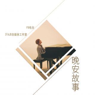 【挖脑洞小分队】 晚安故事  2016-11-26