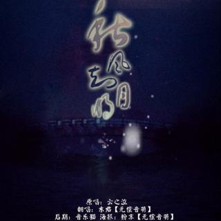 【翻唱】秋风知月明