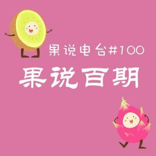 果说电台#100-果说百期故事会