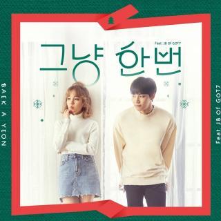 最新韩语歌曲合辑17