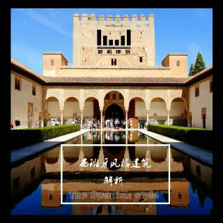 西班牙风格建筑解析