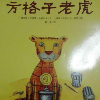 方格子老虎