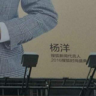 【杨洋】新代言!!