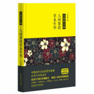 绣球-汪曾祺