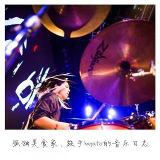 vol.094 孤独美食家,鼓手hayato的音乐日志