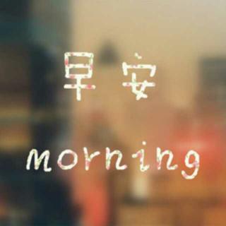 早安,不忘初心。