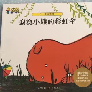寂寞小熊的彩虹伞