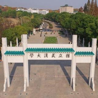 武汉大学那些事儿