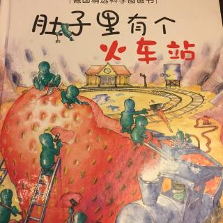 幼儿绘本故事《肚子里的火车站》