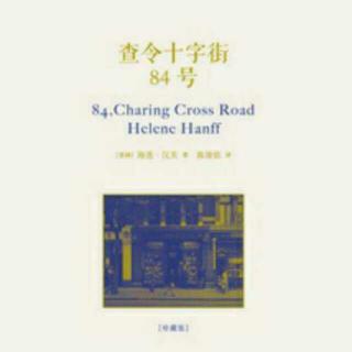 查令十字街84号别册——书缘•情缘(2)