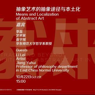 【民生讲座】对谈:抽象艺术的抽象途径与本土化