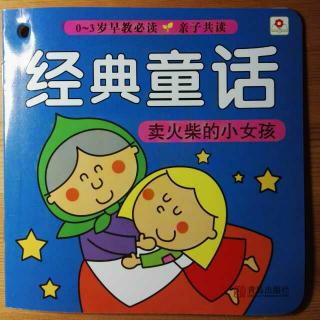 [故事490]卖火柴的小女孩
