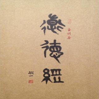 """45期沙龙   Kyoo Lee:论《道德经》中""""玄牝""""的变革性潜能"""