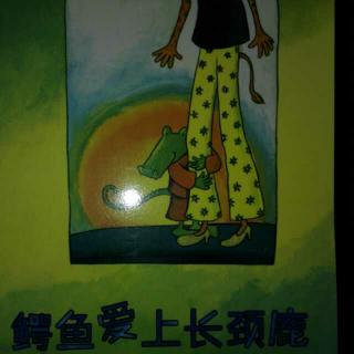 鳄鱼爱上长颈鹿