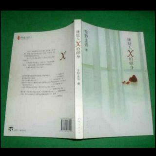 嫌疑人x的献身(第七章)-东野圭吾