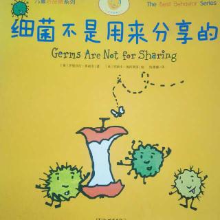 洛洛的睡前故事63-《细菌不是用来分享的》