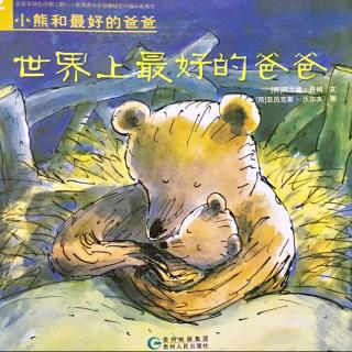绘本故事《小熊和最好的爸爸》
