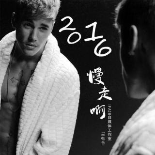 【年末班车】2016,慢走啊!