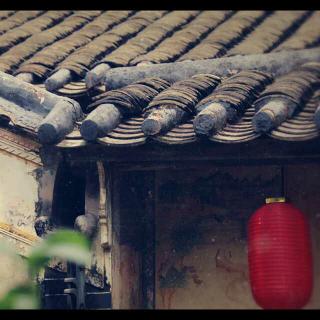 《老屋窗口》—余秋雨《文化苦旅》