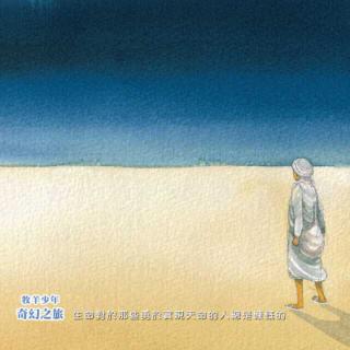 《牧羊少年奇幻之旅》04 原名《炼金术士》