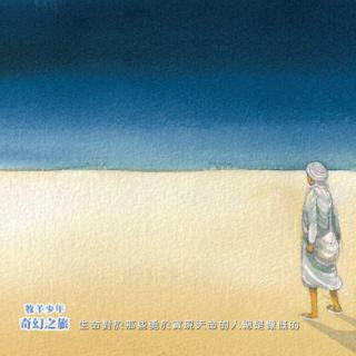 《牧羊少年奇幻之旅》02|原名《炼金术士》