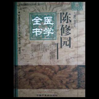 徐灵胎诊脉论诗