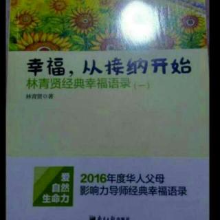 林青贤金典语录《幸福从接纳开始》