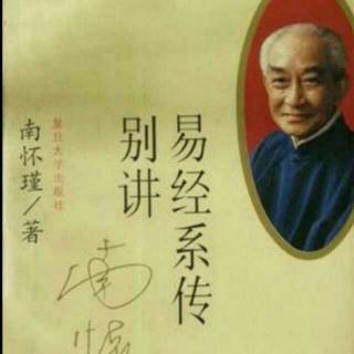 南怀瑾《易经系传别讲》第一章01