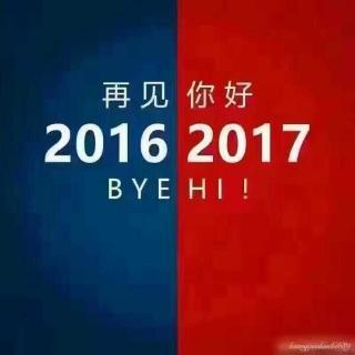 再见2016  你好2017
