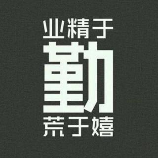 【元旦福利】+【学习干货】(干货摘自杂志《破茧成蝶》)