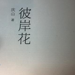 96-彼岸花~C-散场了_一个人的生活4