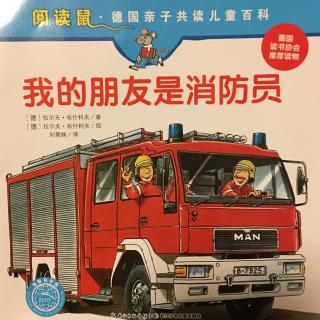 我的朋友是消防员《阅读鼠》