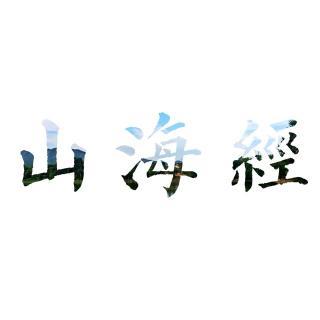 《山海经》卷一 南山经 南次三经 译文
