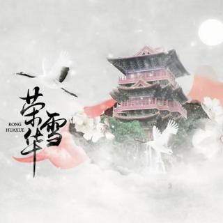 原创仙侠广播剧《荣华雪》下卷