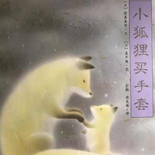 【添添妈妈讲故事】《小狐狸买手套》/[日]新美南吉