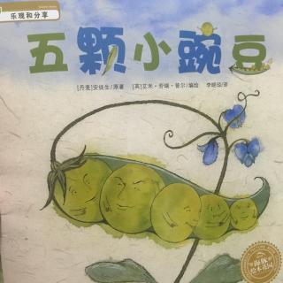五颗小豌豆