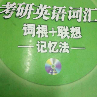 新东方乱序版考研英语词汇day41