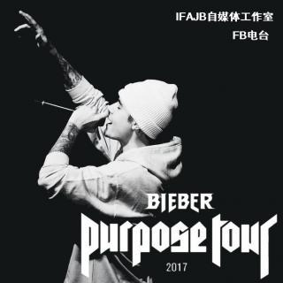 【搞搞事情】Purpose Tour 2017-1-14