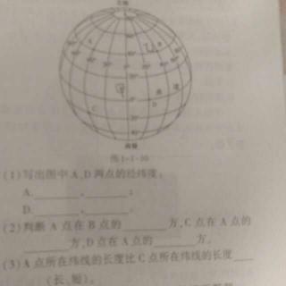 七年级上册地理第一章难点经线和纬线。