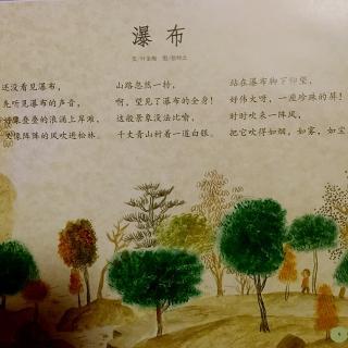 【橙子读书🍊】-《瀑布》-叶圣陶-诗歌
