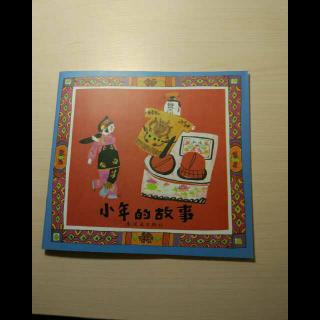 中国传统节日故事★小年