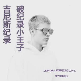 【八卦娱乐收纳袋】 Guinness 小王子   2017-1-21