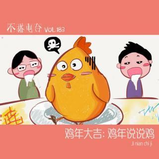 鸡年大吉:鸡年说说鸡