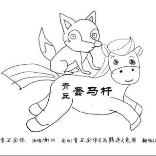 【2017姬年贺曲】青丘套马杆(feat.云鹤追&兔原)