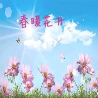 《早春》,作者、朗诵:梁媛媛