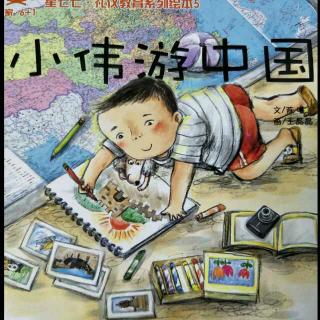 礼仪教育--《小伟游中国》