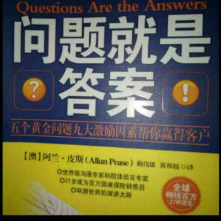 《问题就是答案》4、留下良好印象的六大技巧