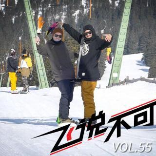 飞说不可55 - 中国单板滑雪教父和JBMC